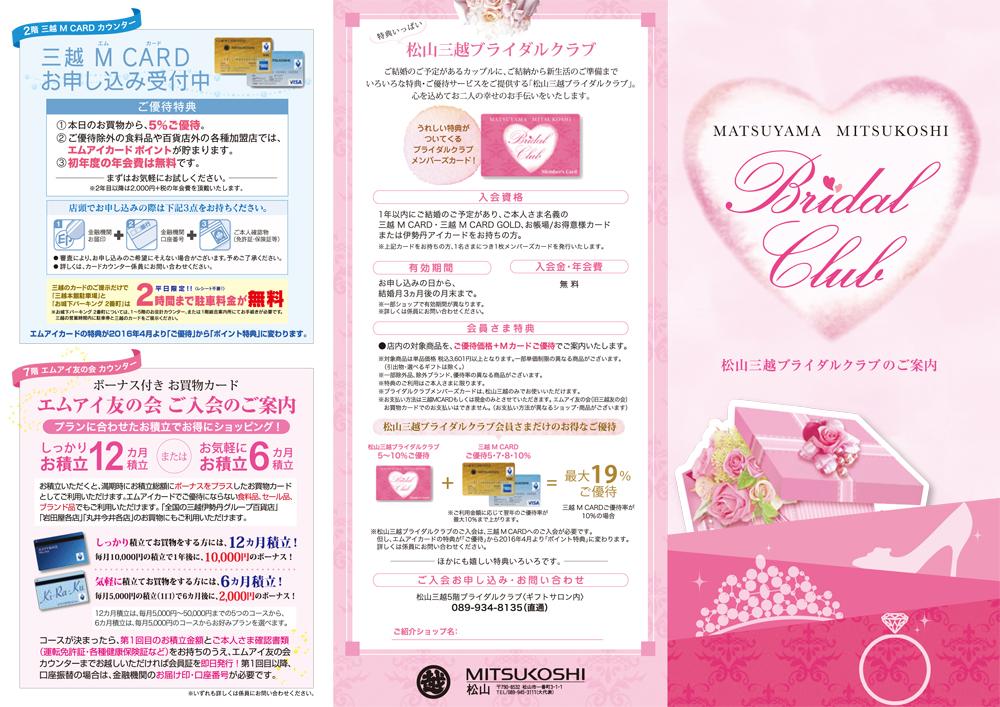 matsuyama_bridal-11.jpg