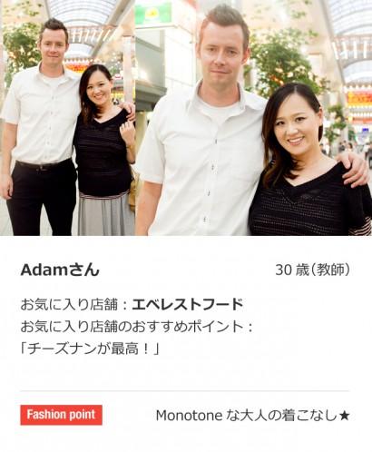 Adamさん.jpg