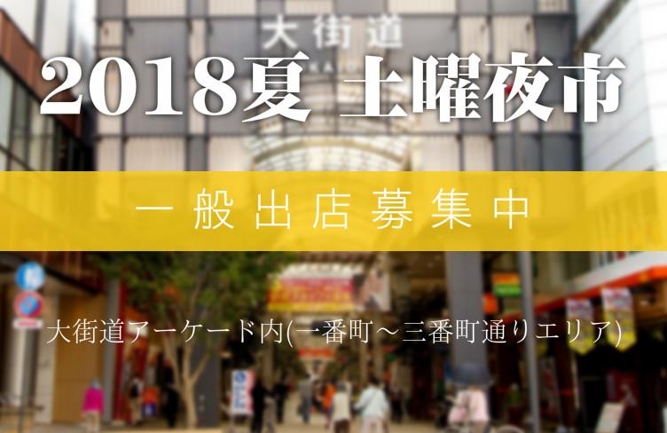 2017yoichi-syutten