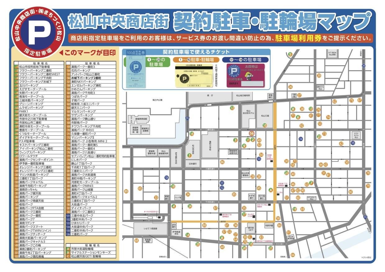 中央商店街駐車場MAP2017-4.jpg