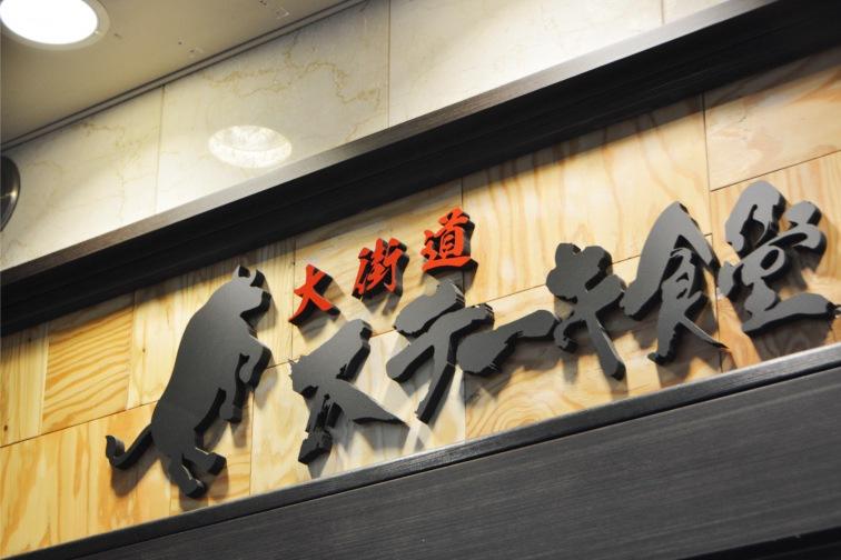steak_shokudo01.jpg