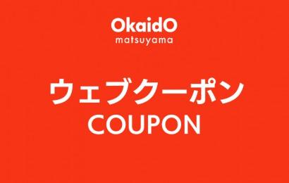 okaido-coupon