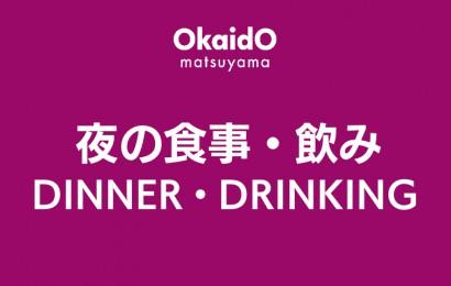 okaido-dinner