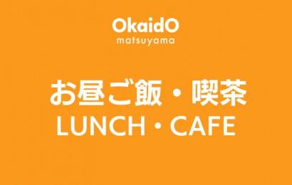 okaido-lunch